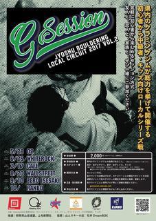 Gsession2017 ポスター.jpg